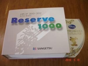 サンゲツ 「2010-2012 リザーブ 1000」