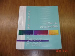 ルノン 機能性壁紙集「リフォームフレッシュ1000」