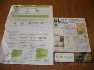 窓の断熱改修について BL認定手すり