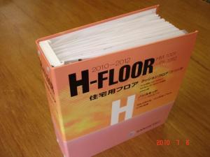 サンゲツ床材見本帳H-FLOOR2010-2012