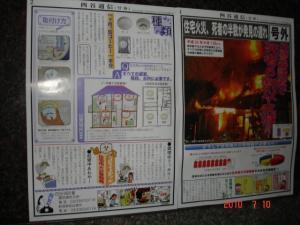 住宅用火災警報器についてのお知らせ