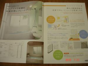 浴室仕様インプラス