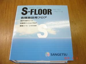 サンゲツ 各種施設用フロア見本帳「2010-2012 S-FLOOR」