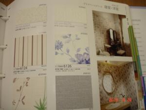 トキワ 壁紙見本帳「パインブル メーカーズ2010-2012」