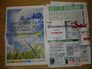 パンフレット(ジャパン建材フェア、日本住宅新聞、カリモクのオリジナルキッチン)