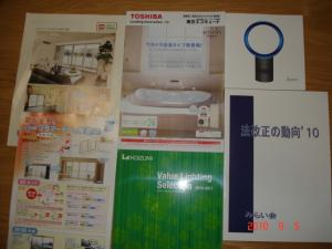 YKKapプラマードU、東芝銀イオンエコキュート、KOIZUMI(コイズミ)セレクションカタログ、ダイソンエアマルチプライアー、法改正の動向'10