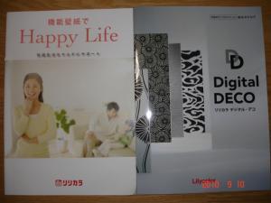 リリカラ デジタル・デコなど
