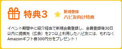 ハピ友紹介ランキングイベント1