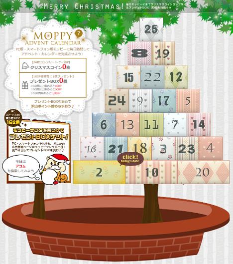 MOPPYのX'masキャンペーン『アドベント・カレンダー』
