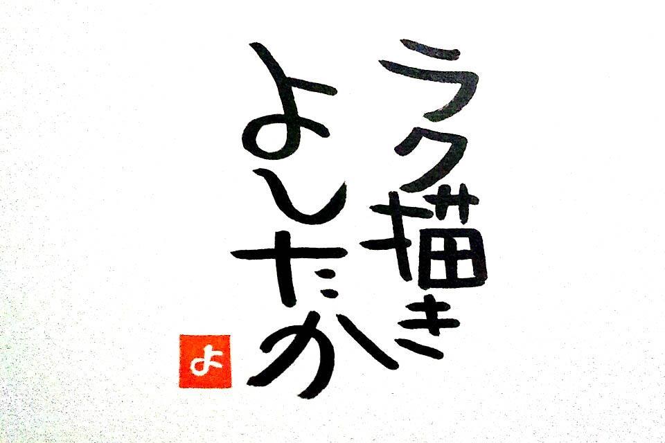 ヨシタカさん