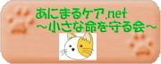 あにまるケア.net ~小さな命を守る会~