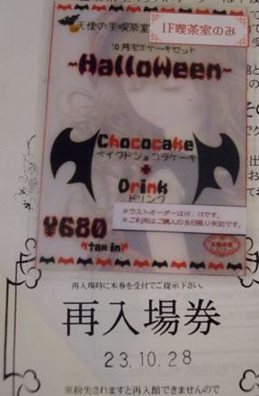 blog20111030b.jpg