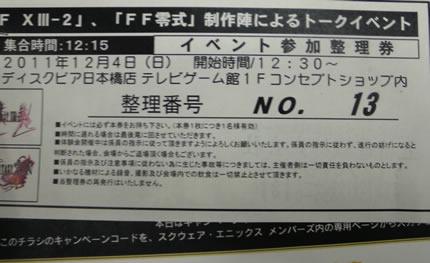 blog20111205e.jpg