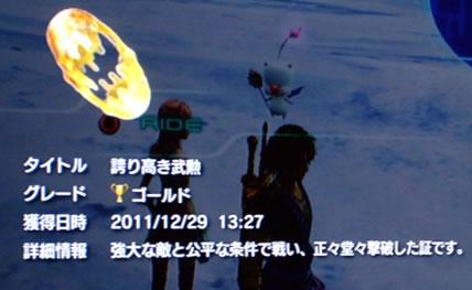 blog20111230a.jpg
