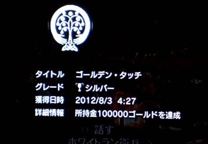 blog20120803e.jpg