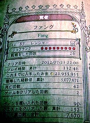 blog20120907q.jpg