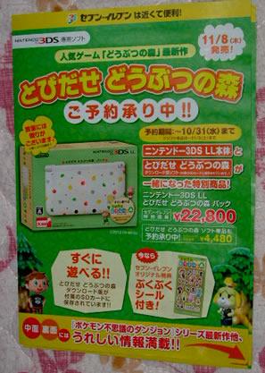 blog20121009a.jpg