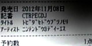 blog20121009c.jpg