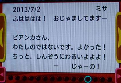 blog20121020m.jpg