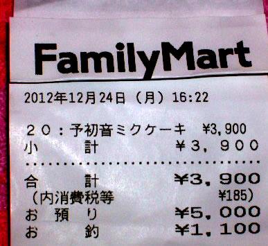 blog20121225h.jpg