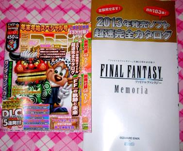 blog20121228a.jpg