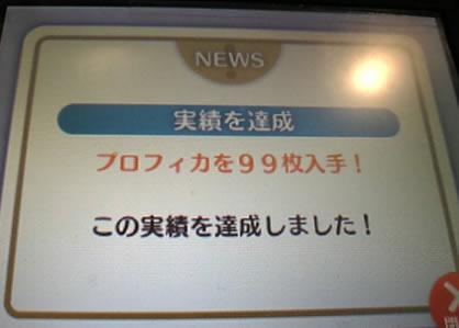 blog20121230o.jpg