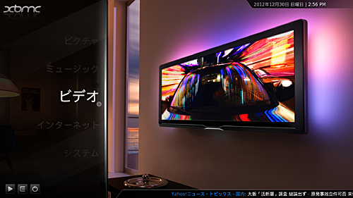xbmc_def_home.png