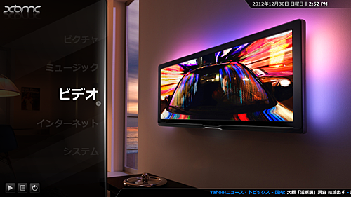 xbmc_meiryo_home.png
