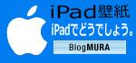 PC家電ブログ iPad