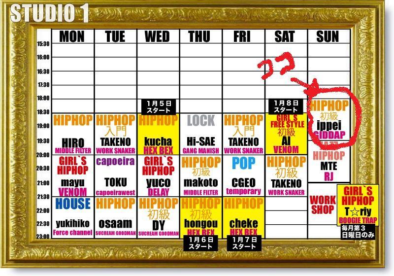 lesson-schedule-01.jpg