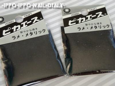 ピカエース507・537①