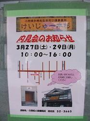 「けいじゅ一本杉」内見会の案内ポスター
