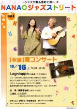 蔵コンサートin鳥居醤油店(10月16日)