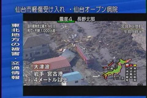 11年03月11日21時35分-NHK総合(東京)-番組名未取得-0(2)