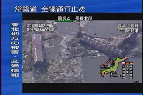 11年03月11日21時35分-NHK総合(東京)-番組名未取得-0