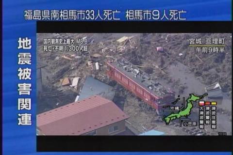 11年03月11日21時35分-NHK総合(東京)-番組名未取得-0(3)