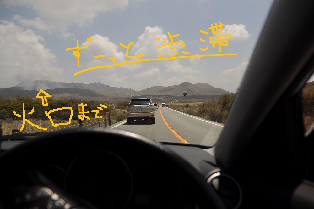 渋滞 2010.05.03