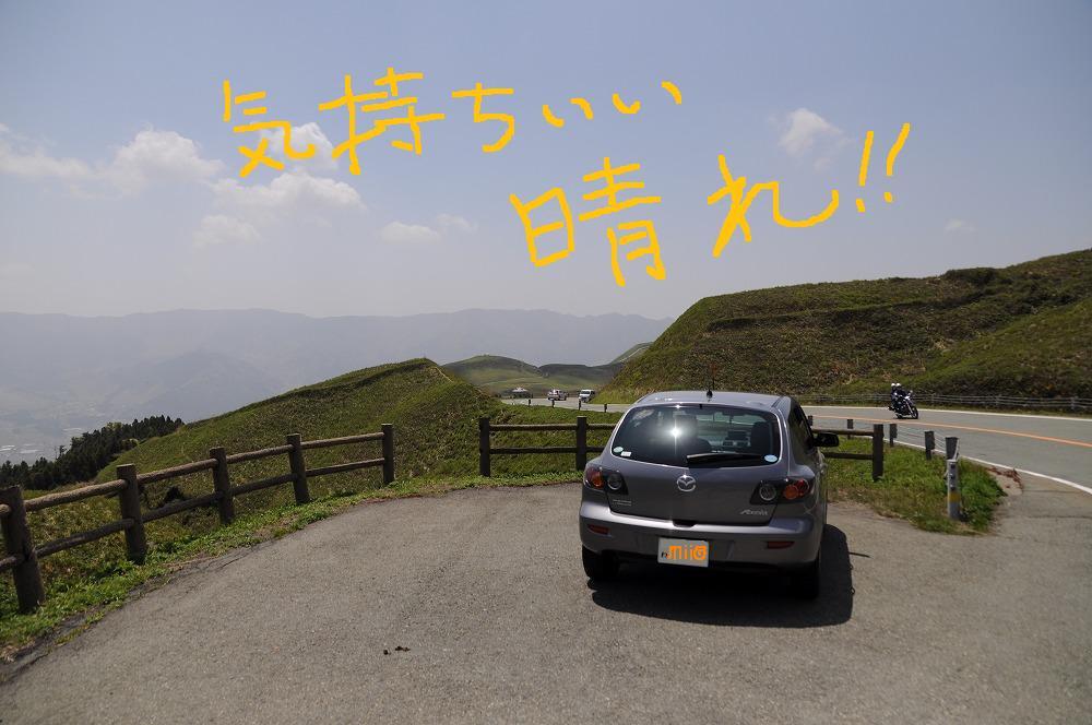 阿蘇ドライブ 2010.05.03
