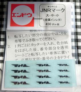 国鉄(JNR)マークのインレタ