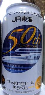 サッポロ黒ラベル「東海道新幹線50周年記念缶」