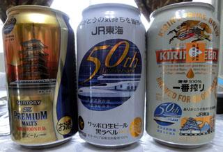 3種類の「東海道新幹線50周年記念缶」