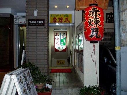 40kb1 赤煉瓦(関内)0701290002