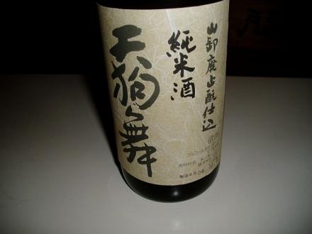 40kb11 赤煉瓦(天狗舞山廃純米)0701160017