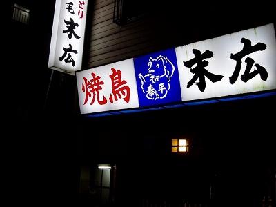 7末広(野毛)