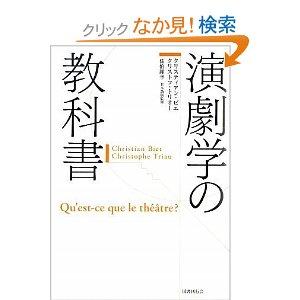 演劇学の教科書