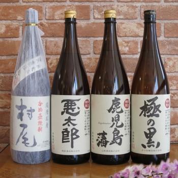 村尾・悪太郎・鹿児島藩・極の黒 4本セット