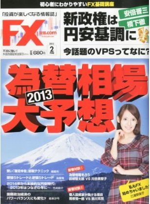 FXkouryaku201302.jpg
