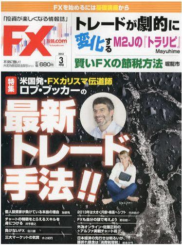 FXkouryaku201303.jpg