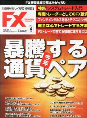 FXkouryaku201304.jpg