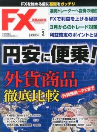 FXkouryaku201305.jpg